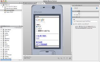 DeviceCentral.jpg